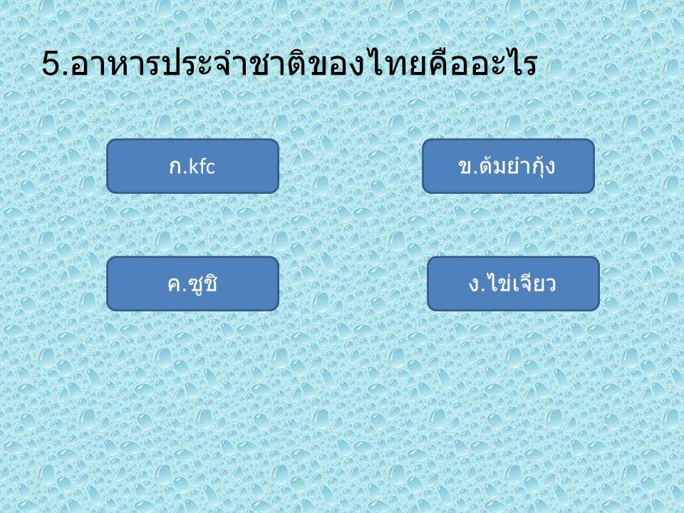 5.อาหารประจำชาติของไทยคืออะไร