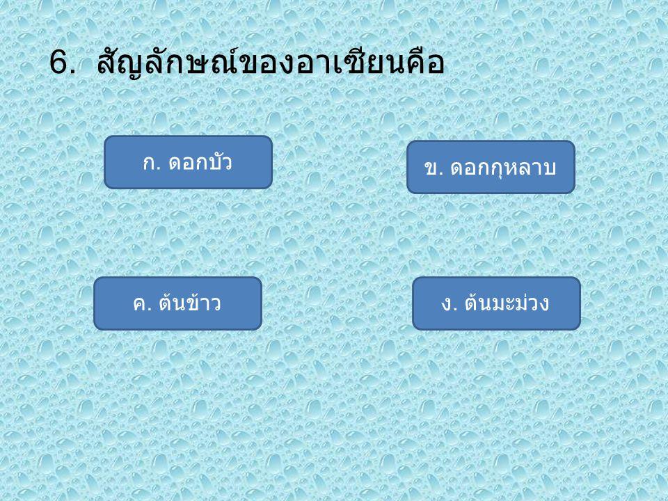 6. สัญลักษณ์ของอาเซียนคือ