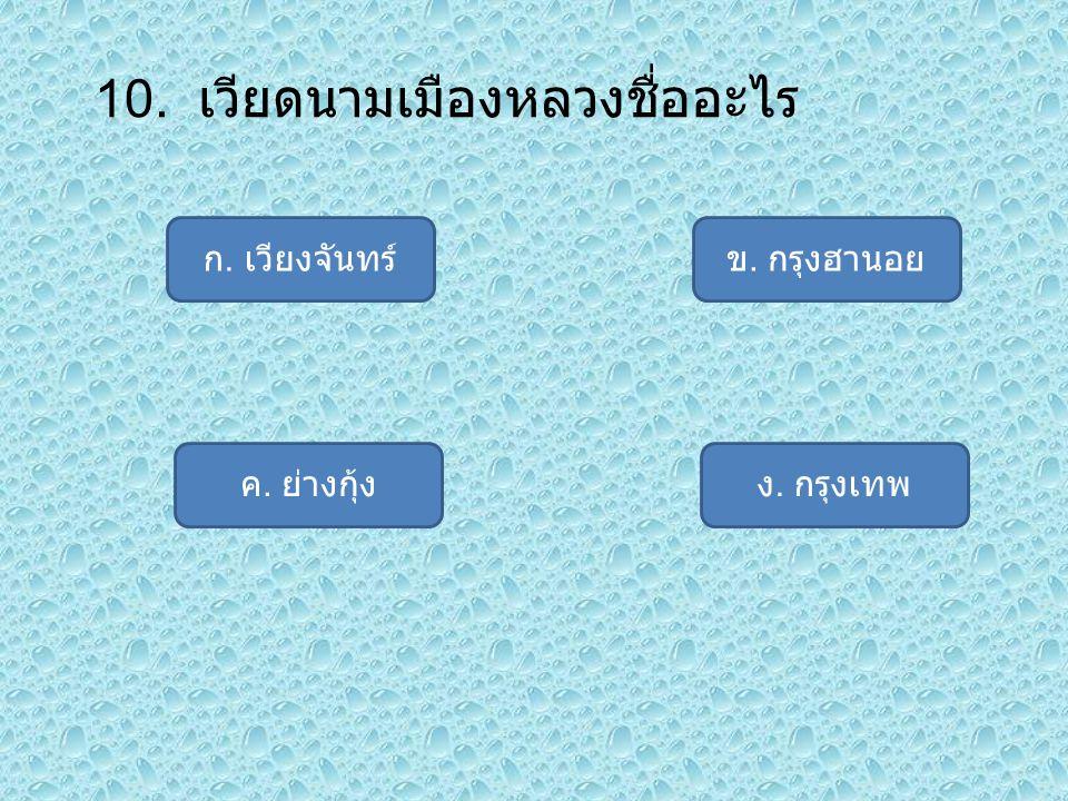 10. เวียดนามเมืองหลวงชื่ออะไร