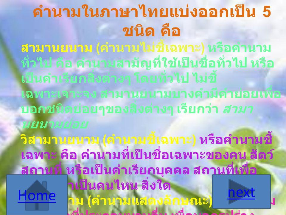 คำนามในภาษาไทยแบ่งออกเป็น 5 ชนิด คือ