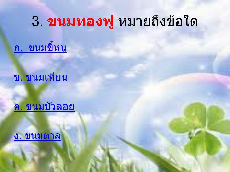 3. ขนมทองฟู หมายถึงข้อใด