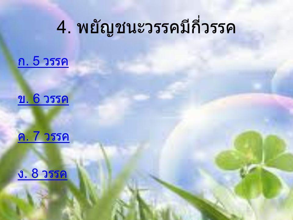 4. พยัญชนะวรรคมีกี่วรรค
