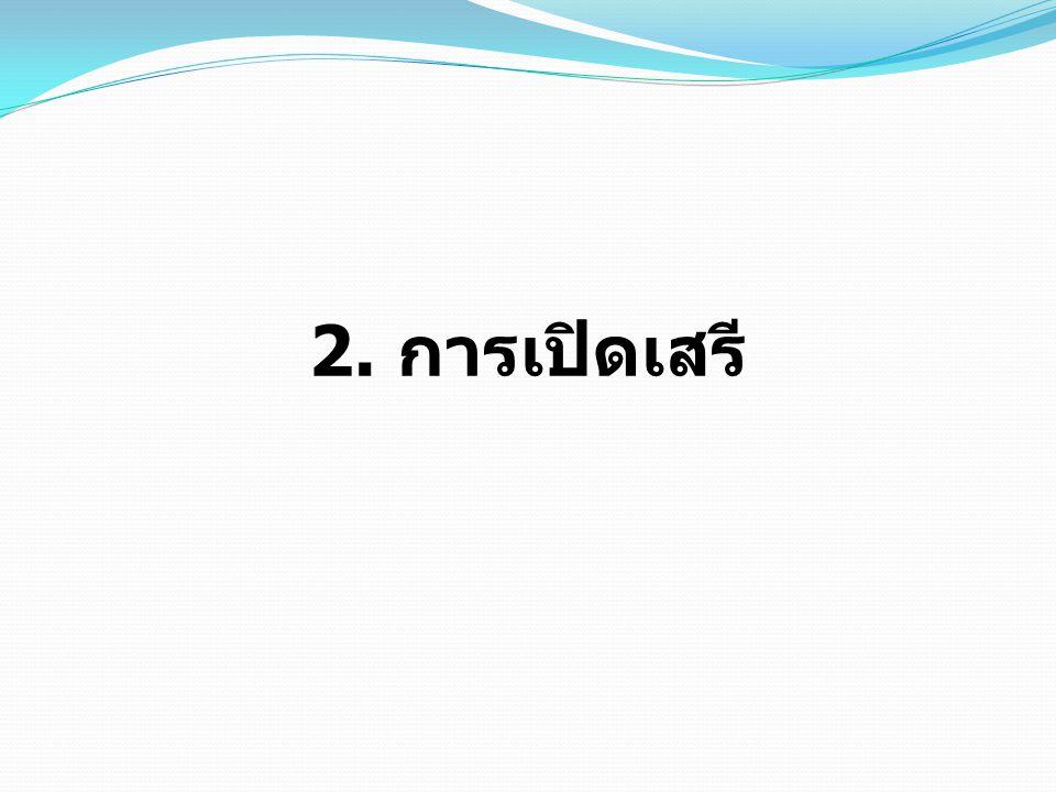 2. การเปิดเสรี