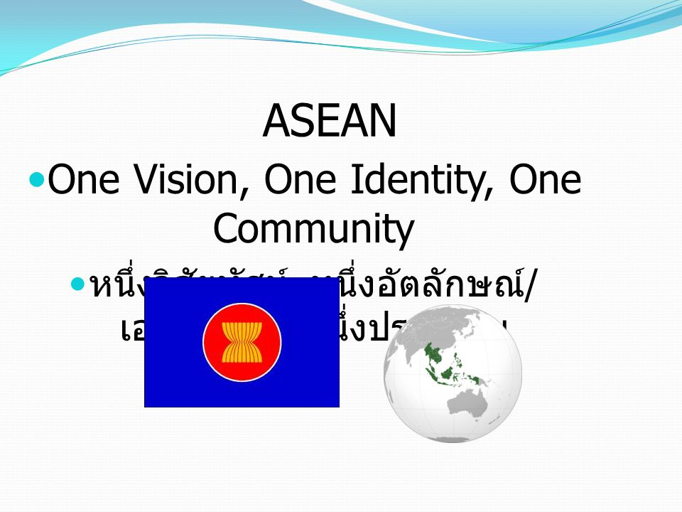 ASEAN One Vision, One Identity, One Community