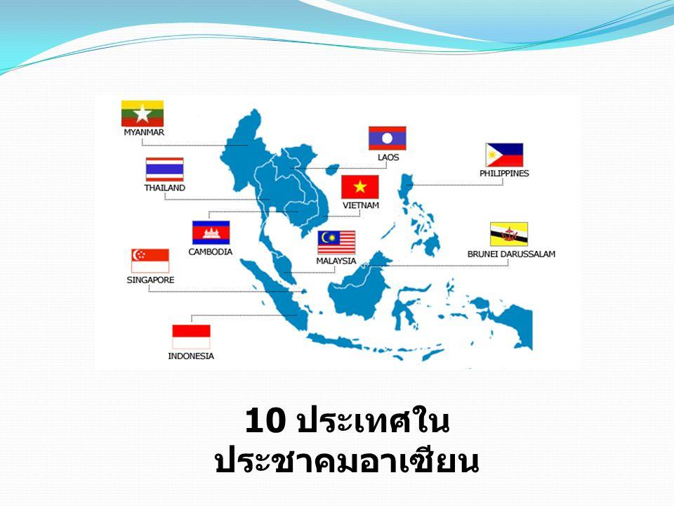 10 ประเทศในประชาคมอาเซียน