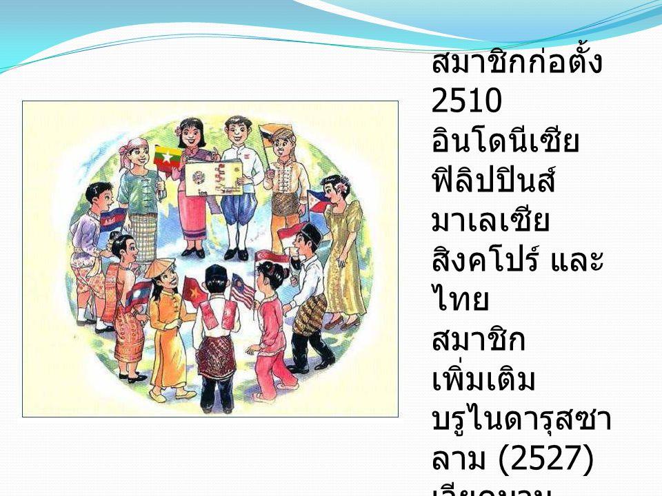 สมาชิกก่อตั้ง 2510 อินโดนีเซีย ฟิลิปปินส์ มาเลเซีย สิงคโปร์ และไทย. สมาชิกเพิ่มเติม. บรูไนดารุสซาลาม (2527)