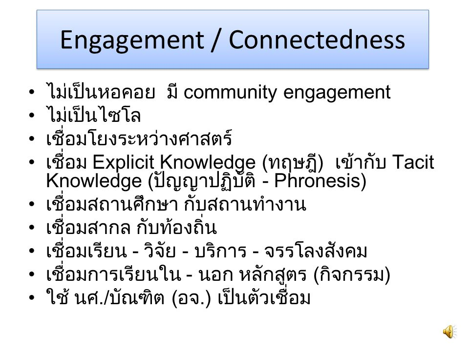 Engagement / Connectedness