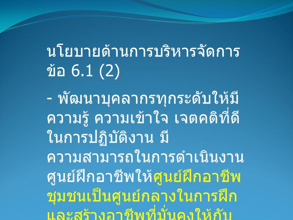 นโยบายด้านการบริหารจัดการ ข้อ 6.1 (2)