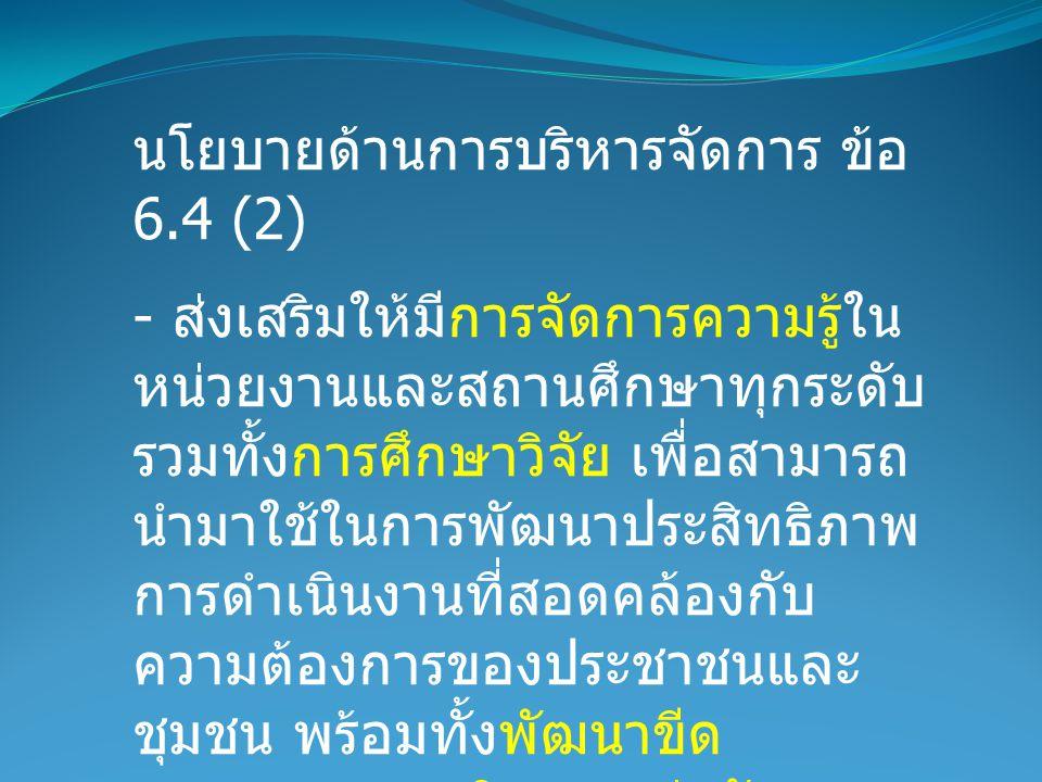 นโยบายด้านการบริหารจัดการ ข้อ 6.4 (2)