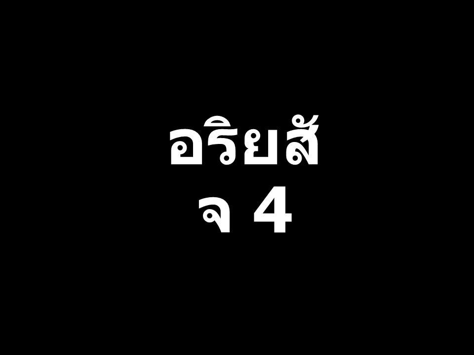อริยสัจ 4