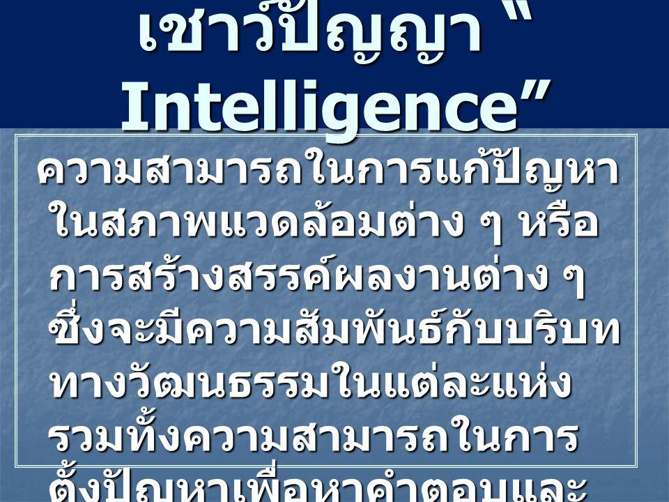 เชาว์ปัญญา Intelligence