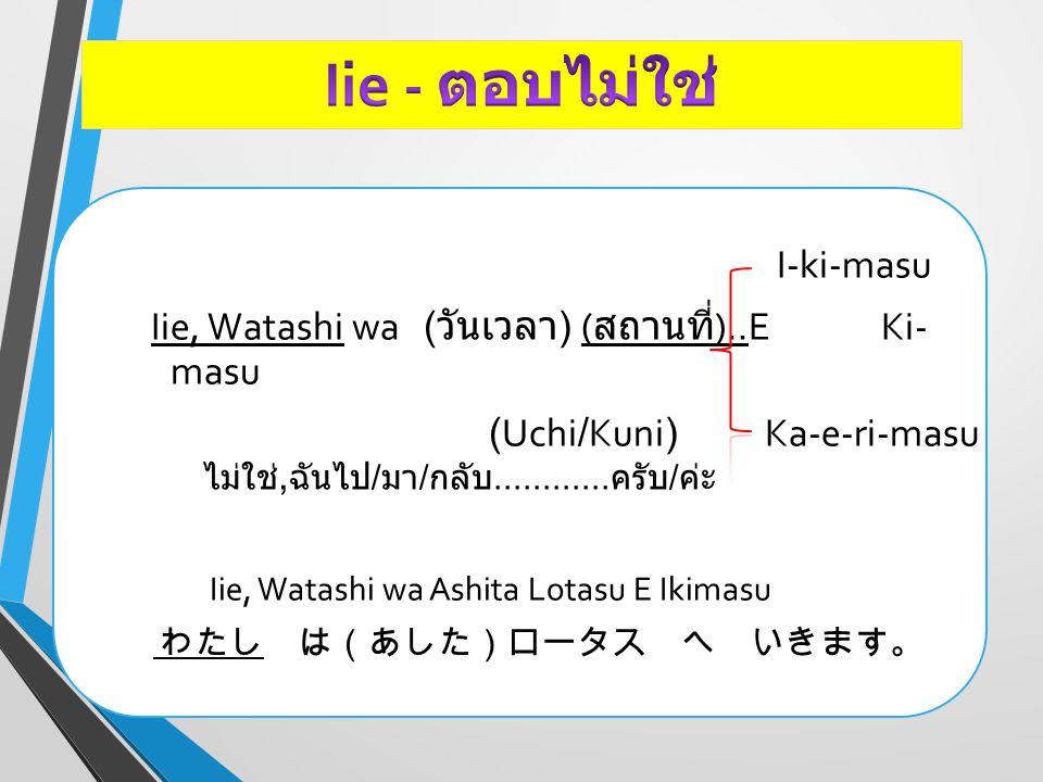 Iie, Watashi wa Ashita Lotasu E Ikimasu