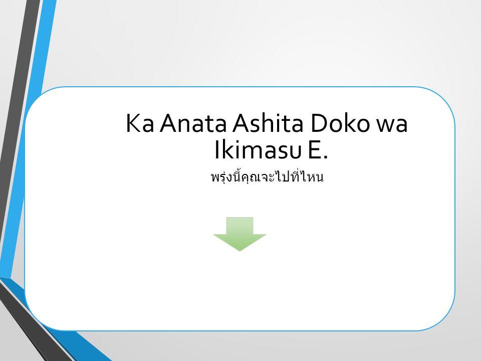 Ka Anata Ashita Doko wa Ikimasu E.