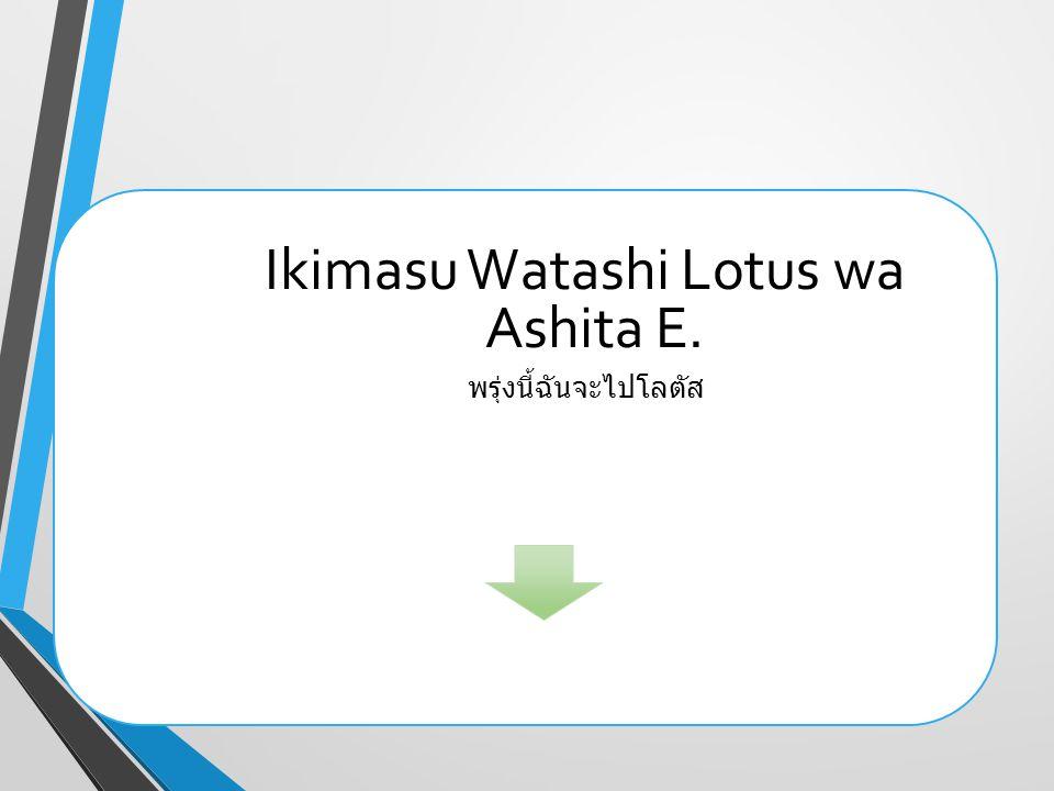 Ikimasu Watashi Lotus wa Ashita E.