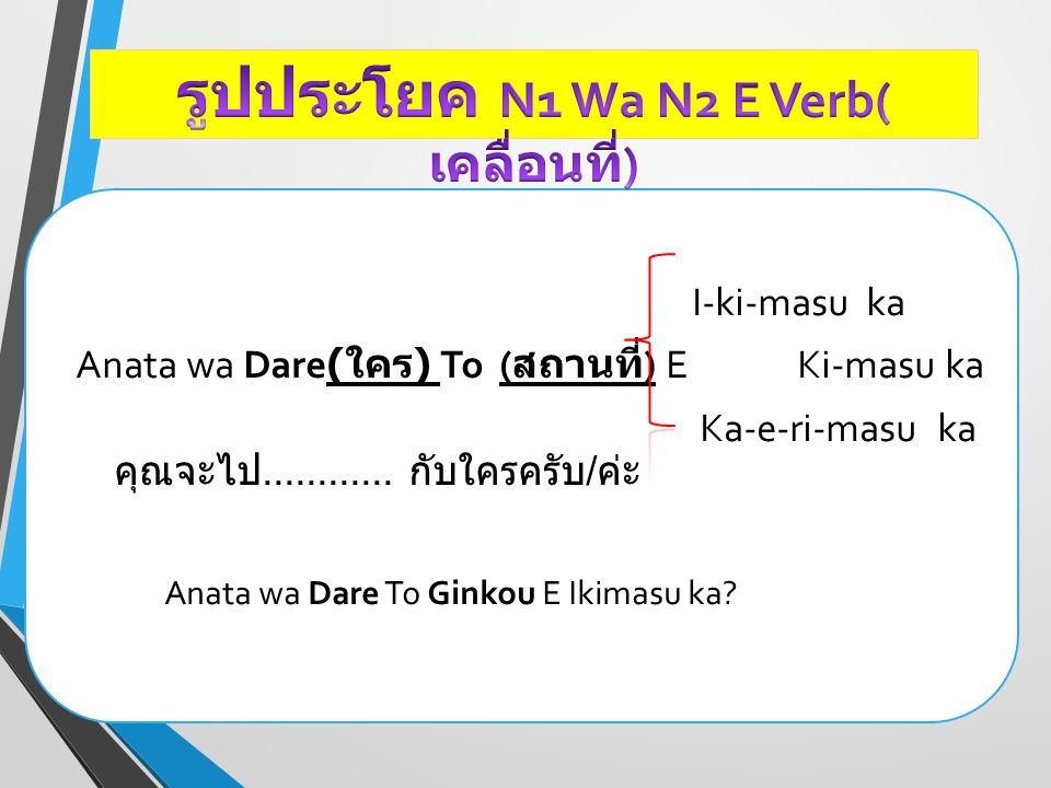 รูปประโยค N1 Wa N2 E Verb(เคลื่อนที่)