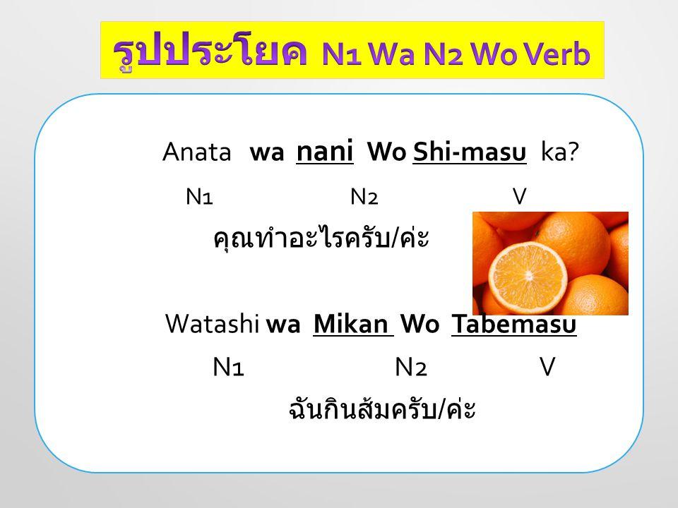 รูปประโยค N1 Wa N2 Wo Verb Anata wa nani Wo Shi-masu ka N1 N2 V