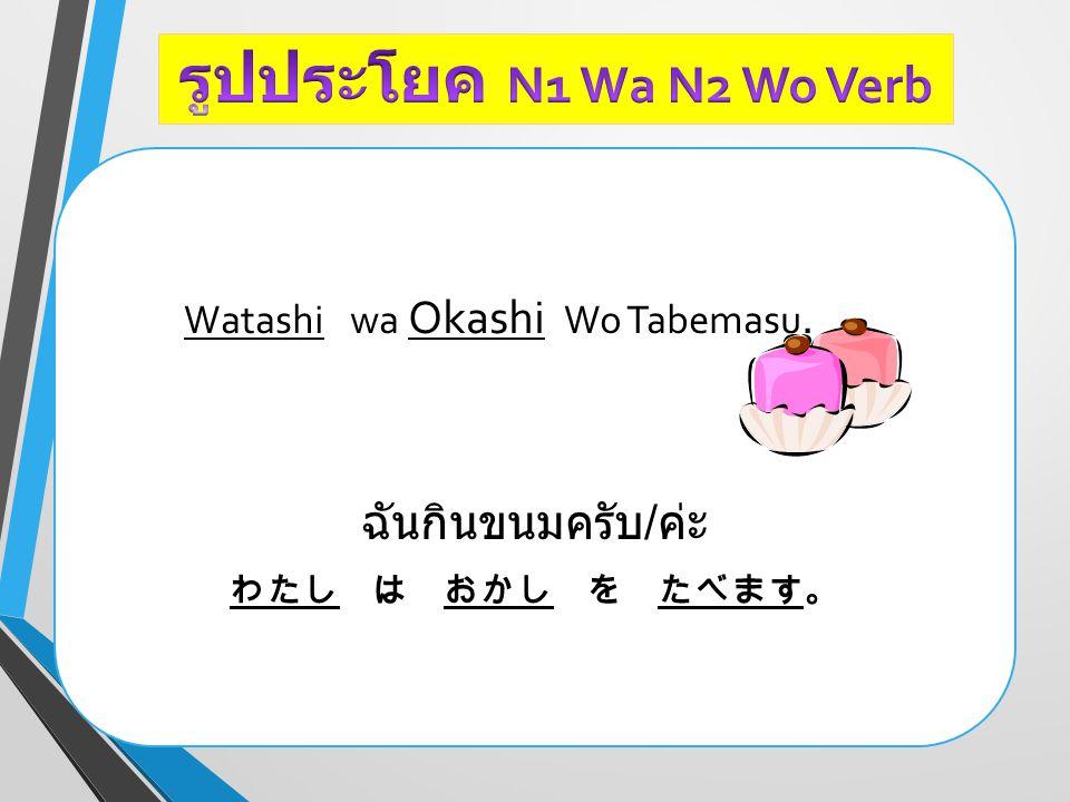 รูปประโยค N1 Wa N2 Wo Verb ฉันกินขนมครับ/ค่ะ