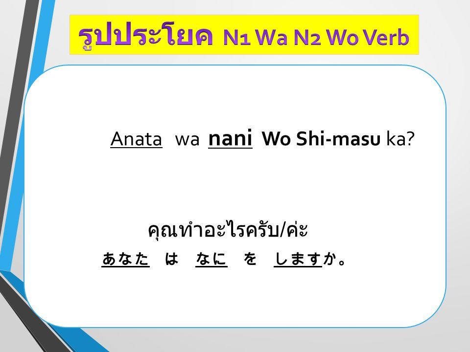Anata wa nani Wo Shi-masu ka
