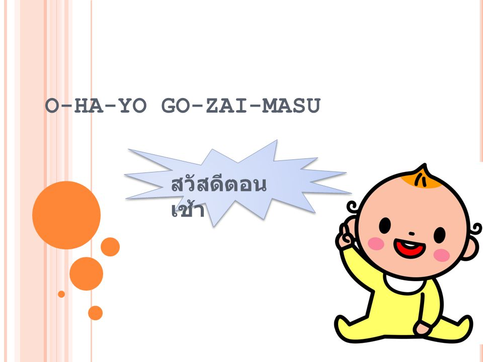 O-ha-yo go-zai-masu สวัสดีตอน เช้า