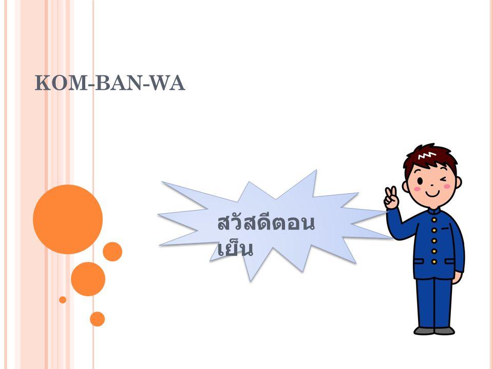 Kom-ban-wa สวัสดีตอน เย็น