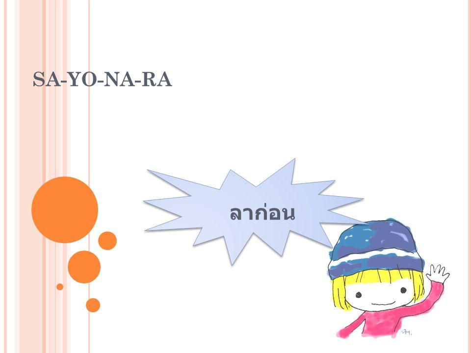 Sa-yo-na-ra ลาก่อน