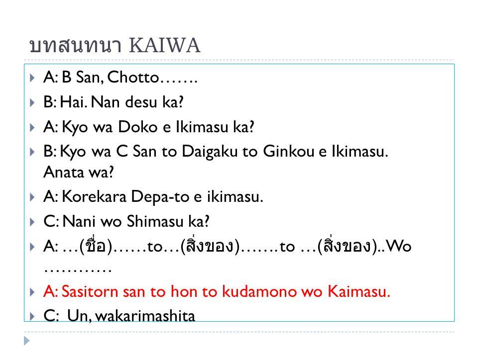 บทสนทนา KAIWA A: B San, Chotto……. B: Hai. Nan desu ka