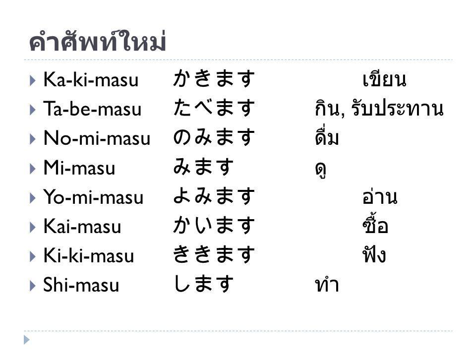 คำศัพท์ใหม่ Ka-ki-masu かきます เขียน Ta-be-masu たべます กิน, รับประทาน