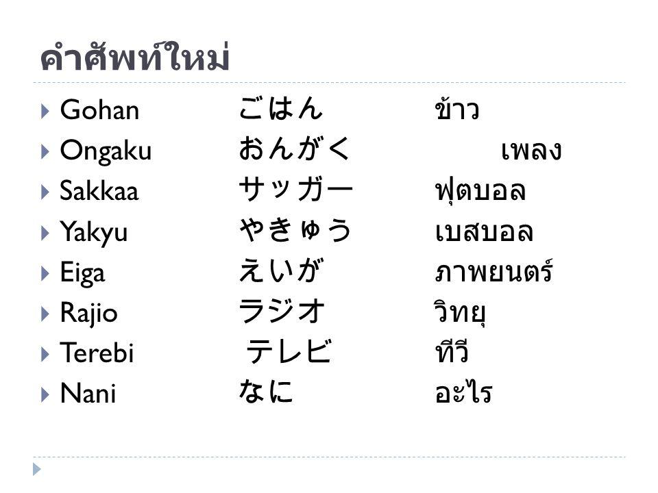 คำศัพท์ใหม่ Gohan ごはん ข้าว Ongaku おんがく เพลง Sakkaa サッガー ฟุตบอล