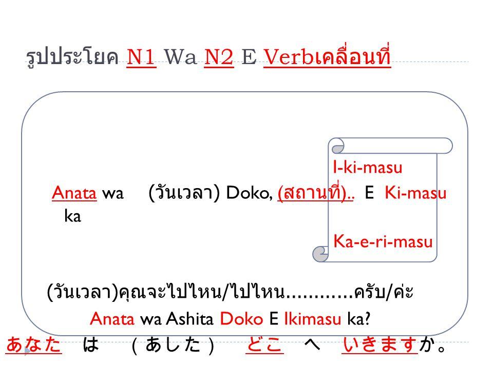 รูปประโยค N1 Wa N2 E Verbเคลื่อนที่