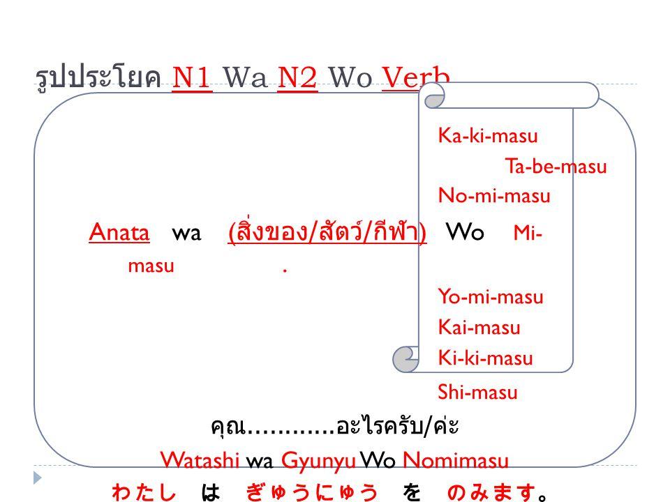 Watashi wa Gyunyu Wo Nomimasu