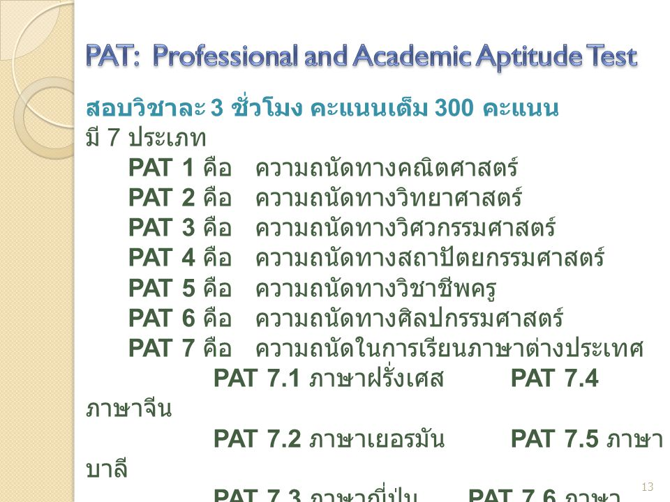 PAT: Professional and Academic Aptitude Test