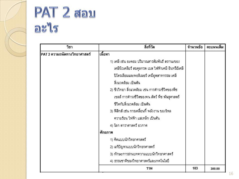 PAT 2 สอบอะไร