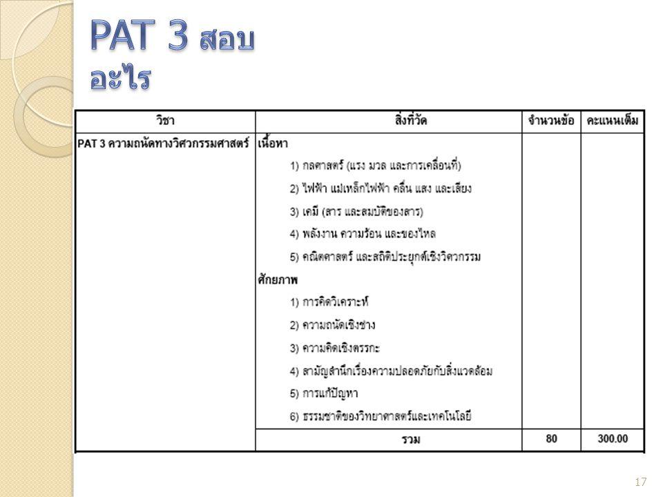 PAT 3 สอบอะไร