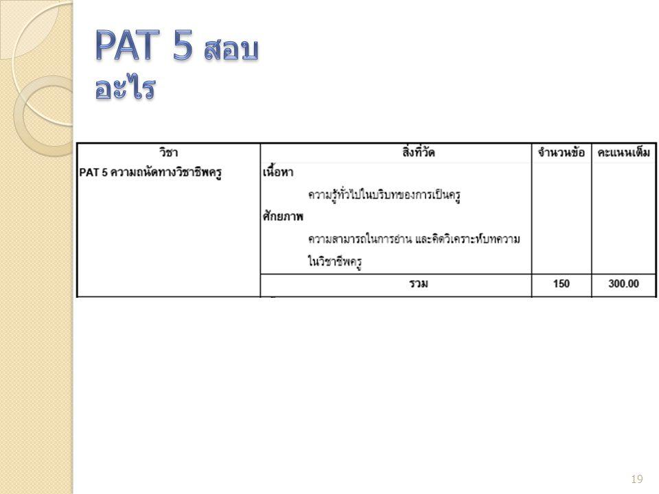 PAT 5 สอบอะไร