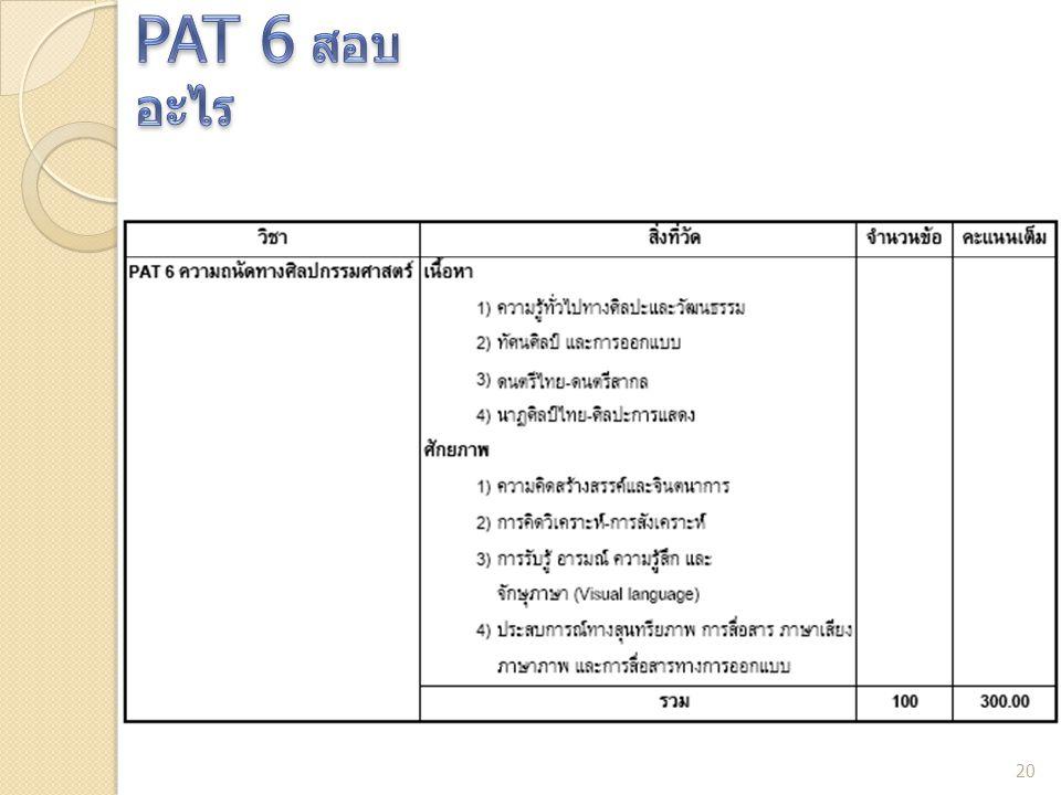 PAT 6 สอบอะไร