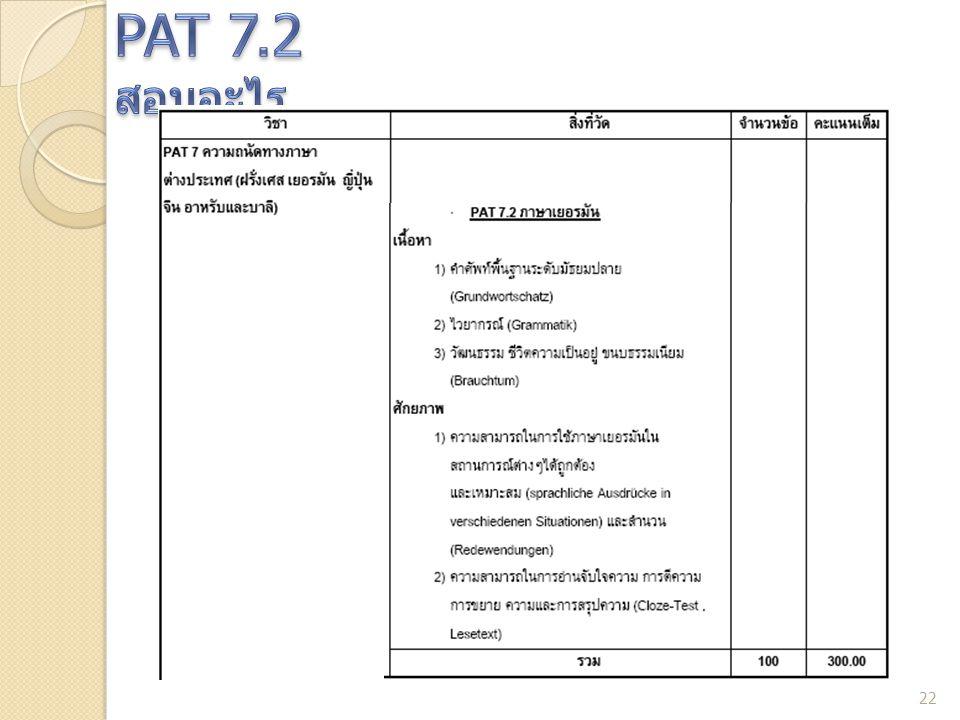 PAT 7.2 สอบอะไร