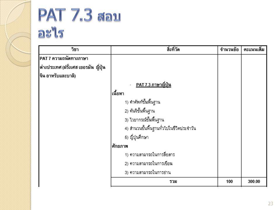 PAT 7.3 สอบอะไร