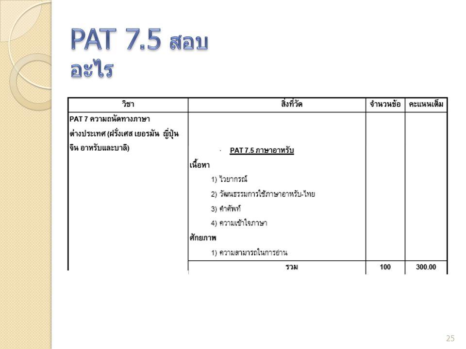 PAT 7.5 สอบอะไร