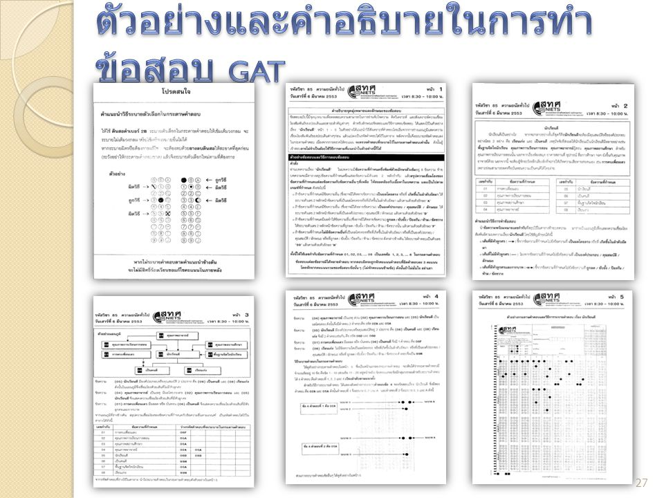 ตัวอย่างและคำอธิบายในการทำข้อสอบ GAT