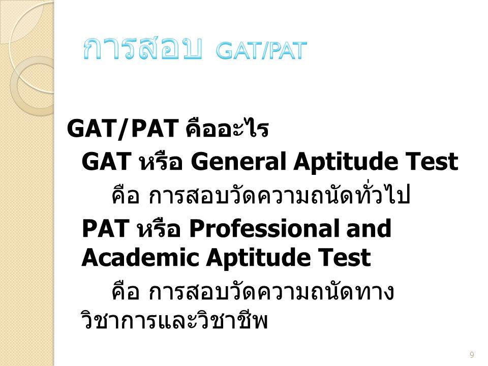 การสอบ GAT/PAT