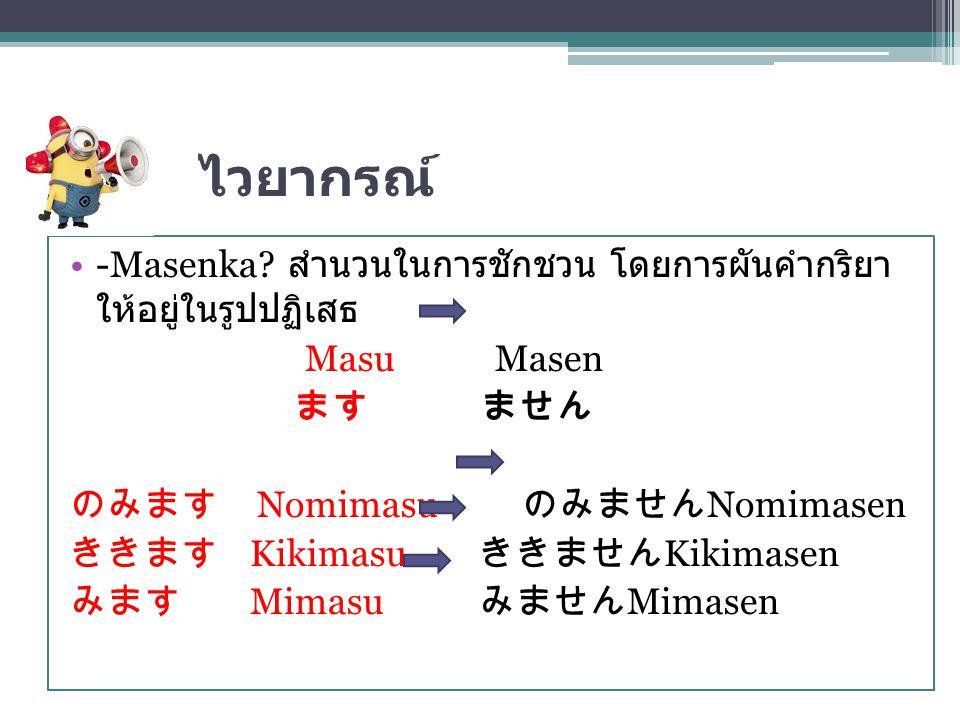 ไวยากรณ์ -Masenka สำนวนในการชักชวน โดยการผันคำกริยาให้อยู่ในรูปปฏิเสธ