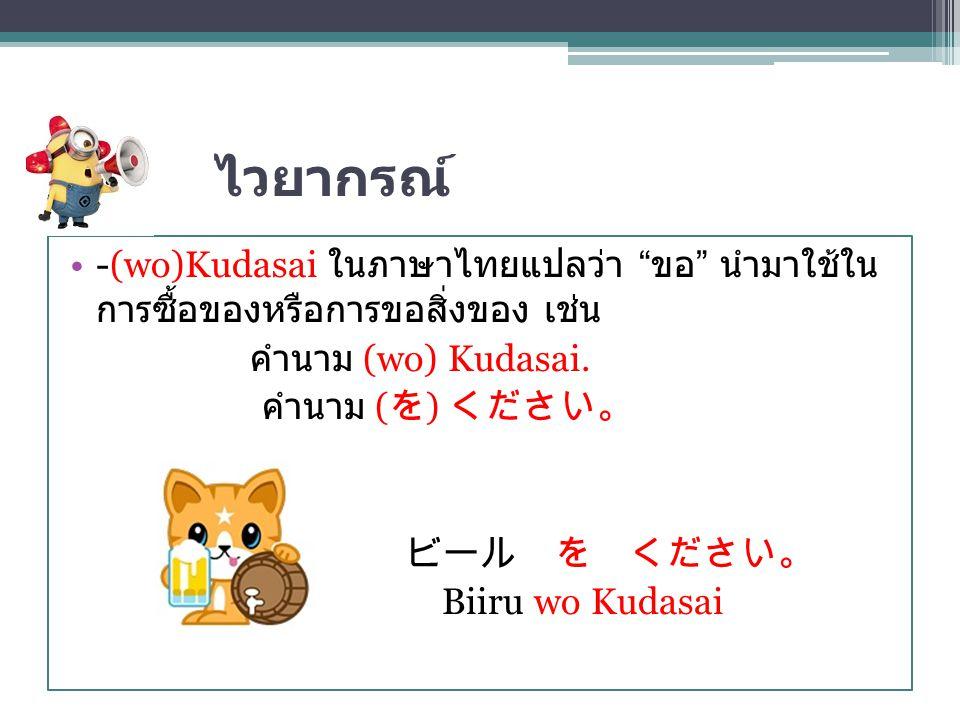 ไวยากรณ์ -(wo)Kudasai ในภาษาไทยแปลว่า ขอ นำมาใช้ในการซื้อของหรือการ ขอสิ่งของ เช่น. คำนาม (wo) Kudasai.
