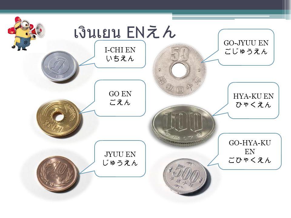 เงินเยน ENえん GO-JYUU EN ごじゅうえん I-CHI EN いちえん GO EN HYA-KU EN ごえん ひゃくえん