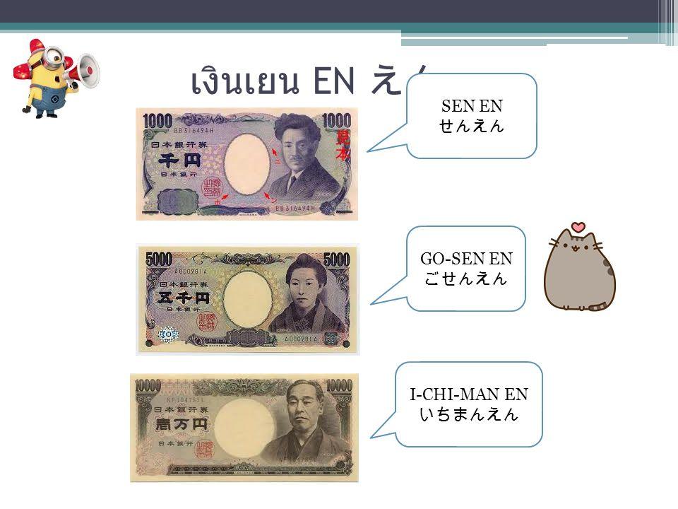 เงินเยน EN えん SEN EN せんえん GO-SEN EN ごせんえん I-CHI-MAN EN いちまんえん