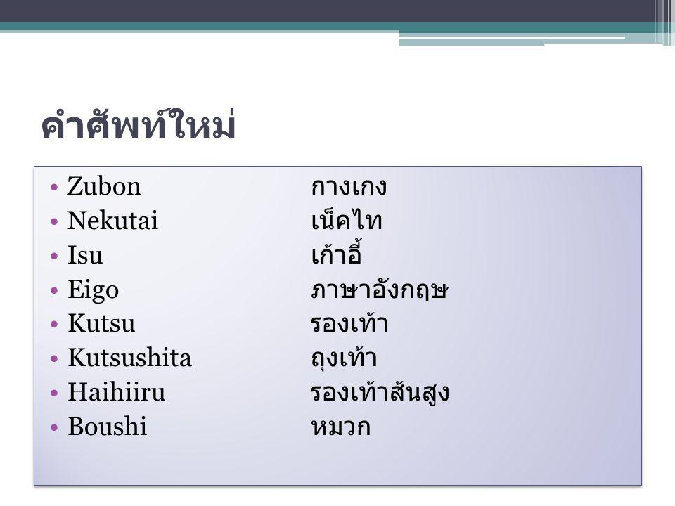 คำศัพท์ใหม่ Zubon กางเกง Nekutai เน็คไท Isu เก้าอี้ Eigo ภาษาอังกฤษ