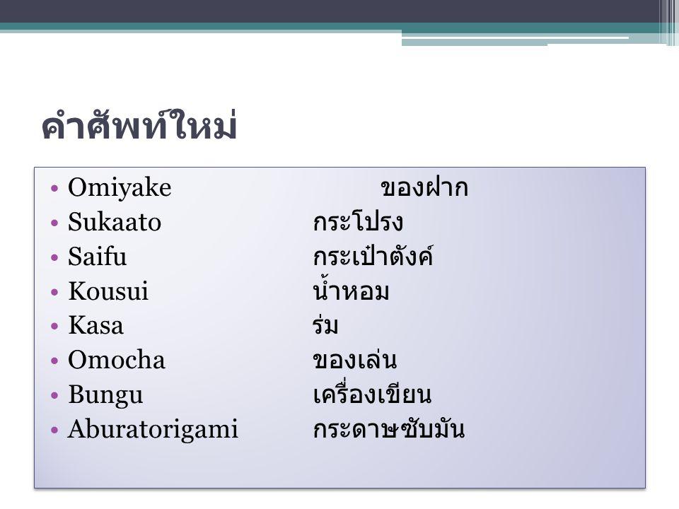 คำศัพท์ใหม่ Omiyake ของฝาก Sukaato กระโปรง Saifu กระเป๋าตังค์