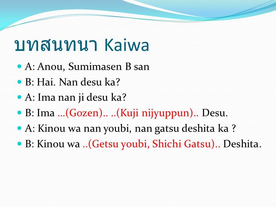 บทสนทนา Kaiwa A: Anou, Sumimasen B san B: Hai. Nan desu ka