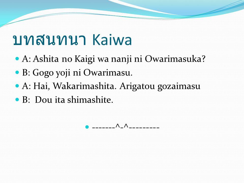 บทสนทนา Kaiwa A: Ashita no Kaigi wa nanji ni Owarimasuka