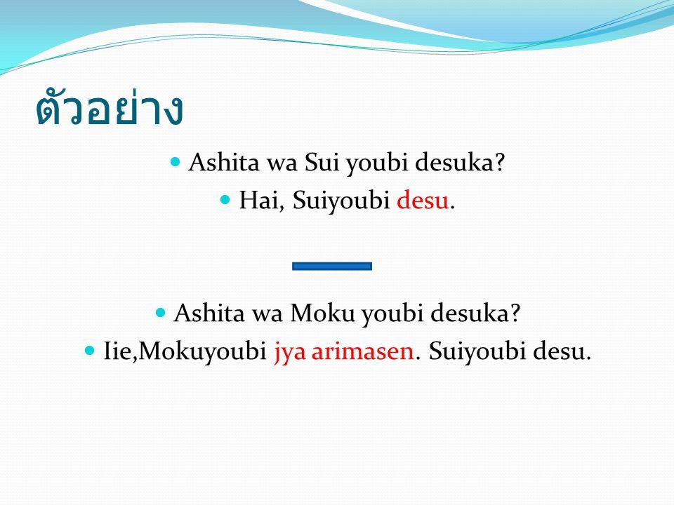 ตัวอย่าง Ashita wa Sui youbi desuka Hai, Suiyoubi desu.