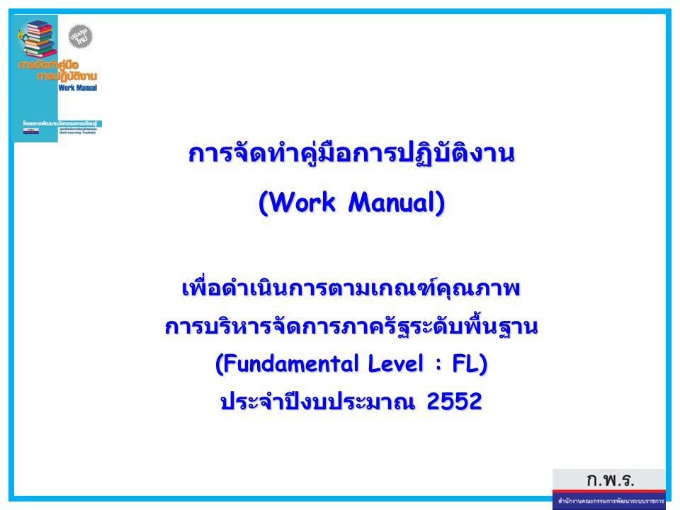 การจัดทำคู่มือการปฏิบัติงาน (Work Manual)